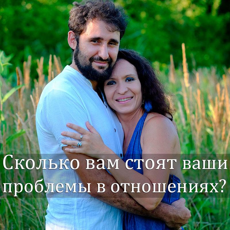 Сколько стоят ваши проблемы в отношениях?
