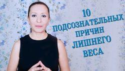 10 Подсознательных Причин Лишнего Веса