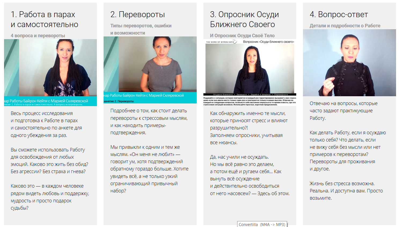 работа Байрон Кейти с Марией Скляревской